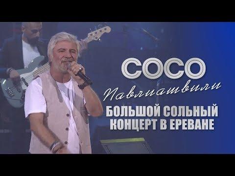 Сосо Павлиашвили - Большой сольный концерт в Ереване