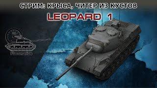 WOT! Leopard 1: Крыса, читер...из кустов...