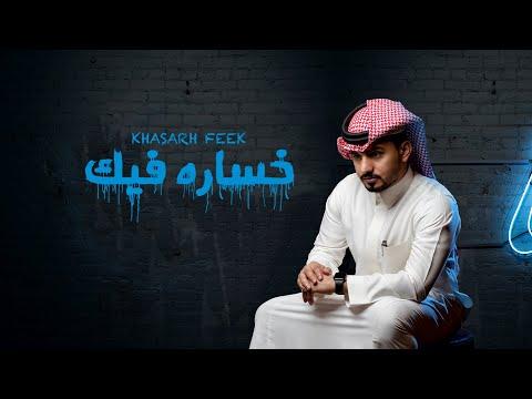 عبدالله ال مخلص - خساره فيك (حصرياً) | 2020 - عبدالله ال مخلص Abdullah Al Mokhles l