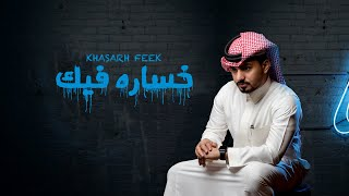 Download lagu عبدالله ال مخلص - خساره فيك (حصرياً) | 2020