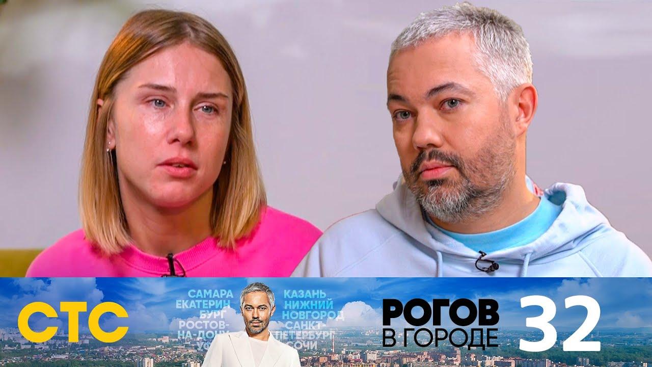 Рогов в городе 2 сезон 15 выпуск (21.06.2020) Москва