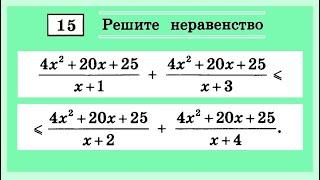 Задание 15 ЕГЭ по математике #91