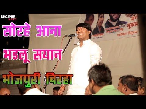 सोरहे आना भइलू सयान   Live Bhojpuri Birha Song   Vijay Lal Yadav New 2017