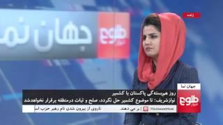 JAHAN NAMA: Pakistan Marks Kashmir Solidarity Day / برگذاری سالروز همبستگی پاکستان با مردم کشمیر