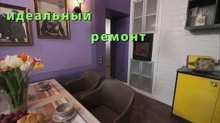 ІДЕАЛЬНИЙ РЕМОНТ 14.05.2016. До Дня Перемоги! /Idealniy remont/