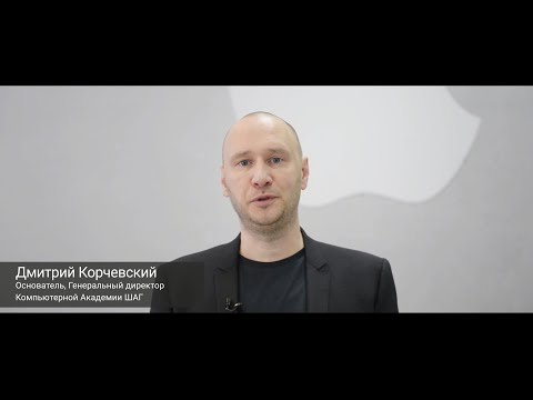 Генеральный директор о Компьютерной Академии ШАГ - Дмитрий Александрович Корчевский5 2018