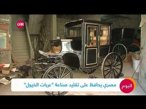 مصري يحافظ على تقليد صناعة -عربات الخيول-  - نشر قبل 2 ساعة