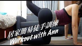 懶人簡易居家徒手訓練!不上健身房在家就能做