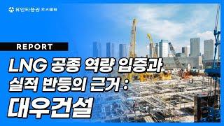 대우건설 - 김기룡 연구원