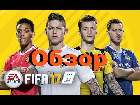 Обзор FIFA 2017 DEMO PS4