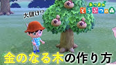 かね の なる 木 上限