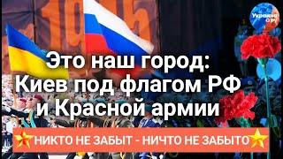 Киев под флагом РФ и Красной армии как отмечали День_победы в 2010 м году