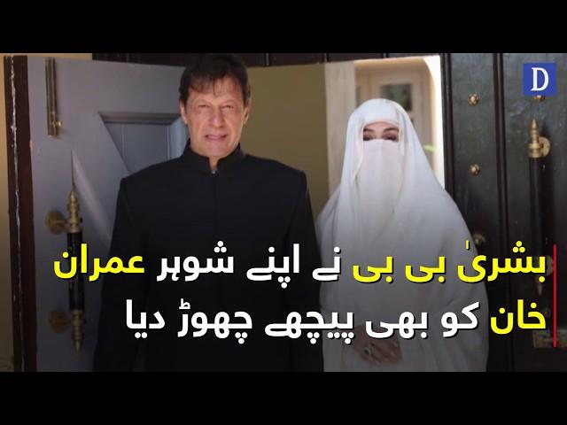 Bushra Bibi nay apnay Shohar Imran Khan ko bhi pechay chor diya