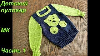 видео Детский пуловер