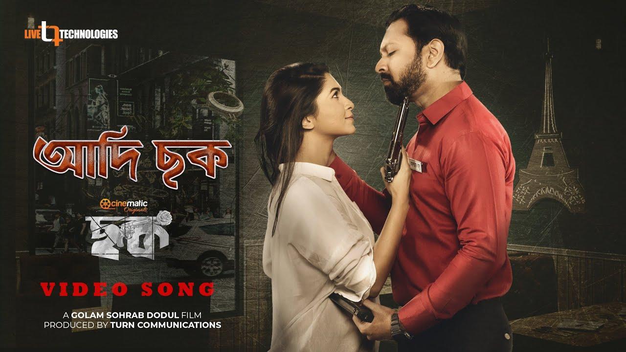 Ady Chok | Tahsan Khan | Orchita Sporshia | Golam Sohrab Dodul | Mahmudul Hasan Romance | Video Song
