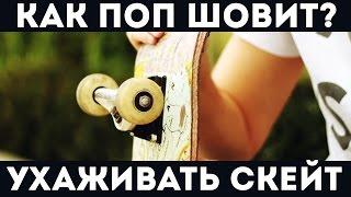 Скейт трюк для новичков - Как ухаживать за скейтом?  Как делать поп шовит pop shove it?