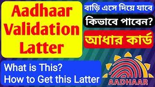 Aadhaar validation letter Apply Online | How to Request for a validation letter | Update Aadhar