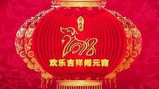 直播回看:2018年中央电视台元宵晚会 | 2018 CCTV Lantern Festival Gala