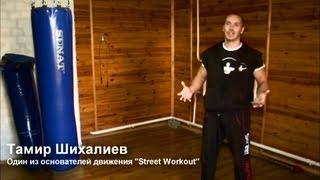 Программа | Street Workout Легенда нашего Времени