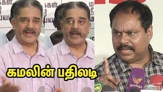 Full Video:குமரவேல் குற்றச்சாட்டுக்கு கமலின் பதிலடி#Kamal Haasan Latest Press Meet#MNM