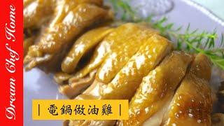 簡易版 用電鍋做玫瑰油雞 廣式油雞 港式油雞 燒臘 粵菜