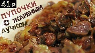 Желудки Куриные с пюрешечкой | Антикризисная Кухня
