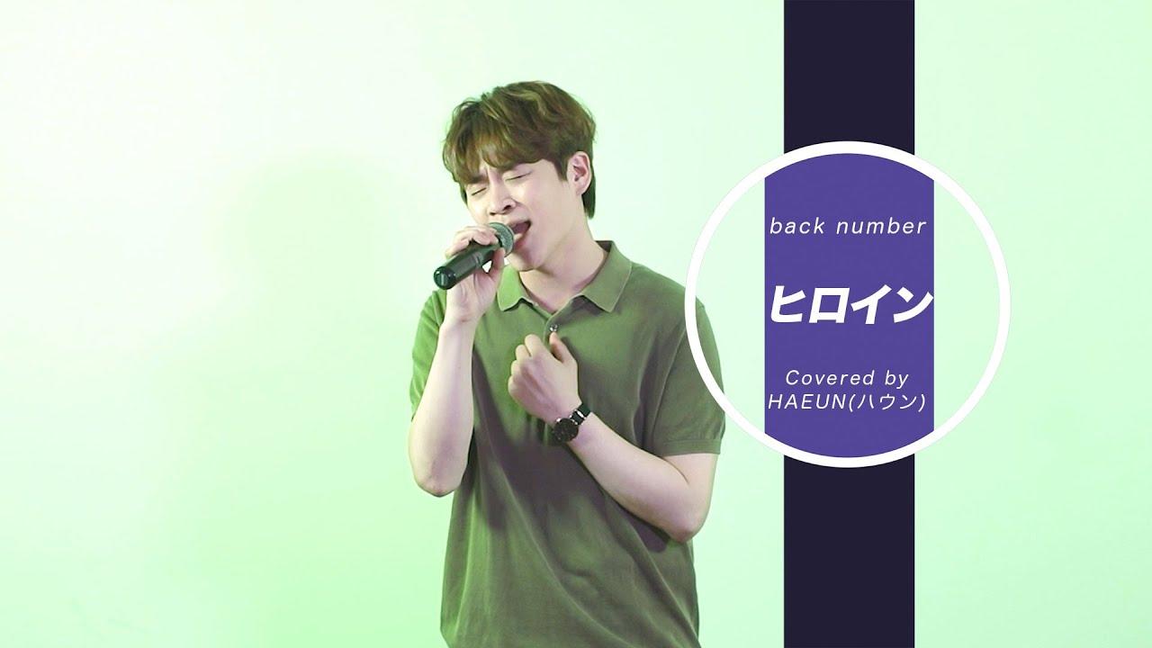 ヒロイン / back number (Covered by HAEUN) [原キーで歌ってみた]