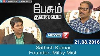 Sathish Kumar - Founder, Milky Mist   Paesum Thalaimai   21.08.2016   News7 Tamil