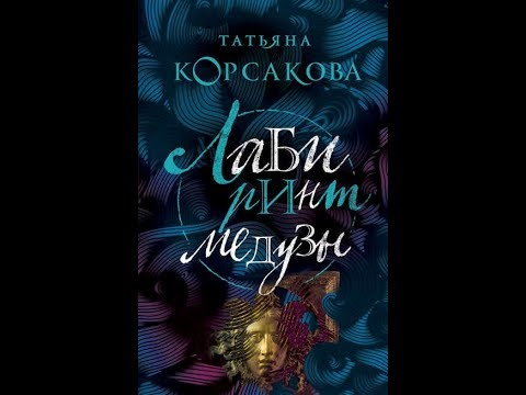 Лабиринт Медузы.Автор:Татьяна Корсакова.Подборка Литресс