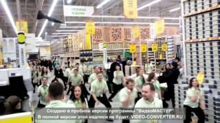 Танец персонала Леруа Мерлен в Кемерово