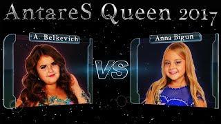Belkevich vs Bigun ⊰⊱ Bellydancebattle AntareS Queen '17.