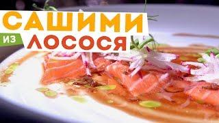 🥢 Рецепт САШИМИ 🇯🇵 Нарезка сашими из лосося и рецепт соуса от шеф-повара Кирилла Голикова