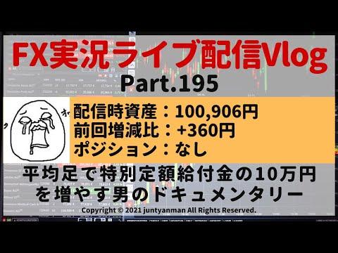 【FX実況ライブ配信Vlog】平均足で特別定額給付金の10万円を増やす男のドキュメンタリーPart.195