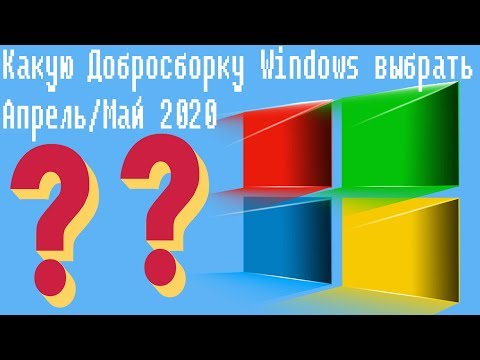 Какую Добросборку Windows выбрать Апрель/Май 2020