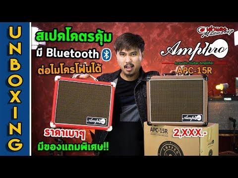 Unbox l 🎁 ตู้แอมป์กีต้าร์โปร่งไฟฟ้า  มี bluetooth เสียบไมค์ได้ ราคาเบาๆ โคตรสวย  l amppro l apc15r