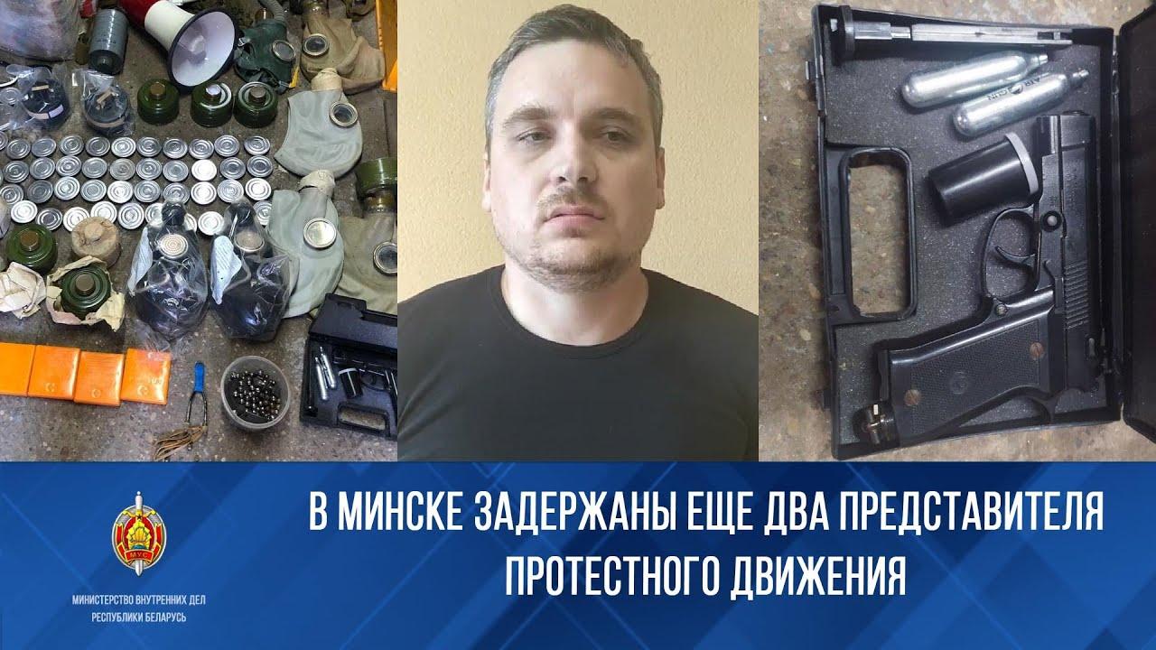 В Минске задержаны еще 2 представителя протестного движения