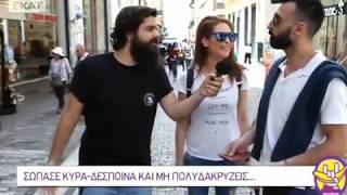 Οτινάναι: Πού είναι η Κωνσταντινούπολη;