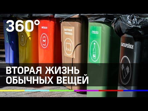 В плену у 360: сортируйте мусор! Или мы придём к вам!