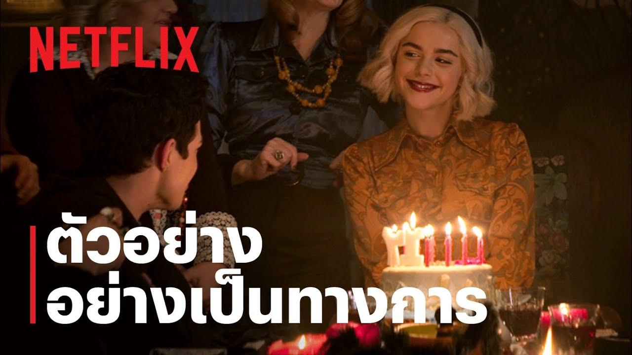 ซาบริน่า สาวน้อยต้องสาป (Chilling Adventures of Sabrina) ภาค 4 | ตัวอย่างซีรีส์ | Netflix