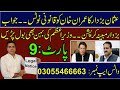 CM Punjab usman Buzdar's Legal Notice to Imran Khan.