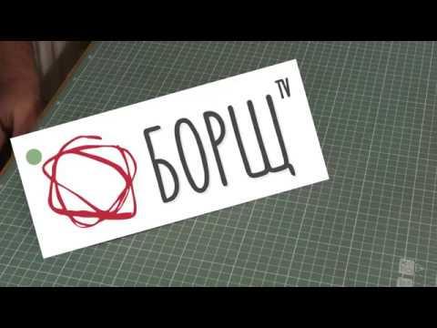 Подарок для канала Борщ ТВ
