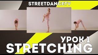 РАСТЯЖКА/STRETCHING TUTORIAL|УРОК 1|STREETDANCETV