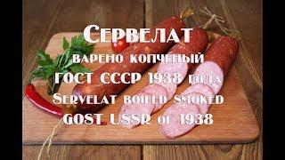 Сервелат варено копченый высшего сорта ГОСТ 1938 года Servelat