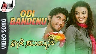 "Haage Summane|""Odi Bandenu""| Feat.Kiran,Suhasi| New Kannada Songs"
