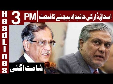 NAB To Sell Ishaq Dar's Property in Pakistan | Headlines 3 PM | 28 September 2018 | Express News