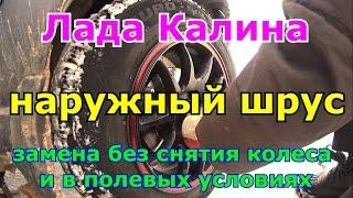 видео Замена шруса на Калине