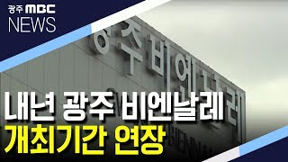 내년 비엔날레 개최 기간 연장... 전시 기간 20여일…