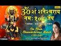 Anuradha Paudwal - Om Sham Shaneshcharaya Namah - 108 Time