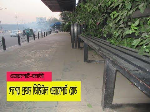 দেশের প্রথম ডিজিটাল এয়ারপোর্ট রোড | Dhaka Digital Airport Road 2019 Update | Tivelzer