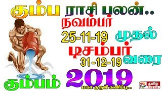 October to December கும்ப ராசி | kumba Rasi Palangal 2019 | kumba rasi palan | 12 rasi palangal